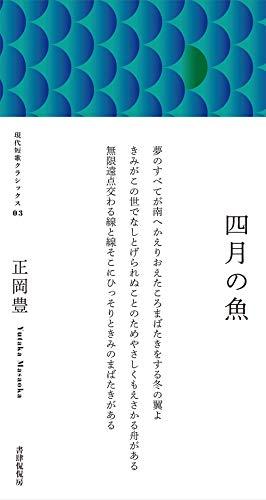 四月の魚 (現代短歌クラシックス03)