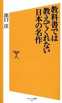[出口 汪]の教科書では教えてくれない日本の名作 (SB新書)