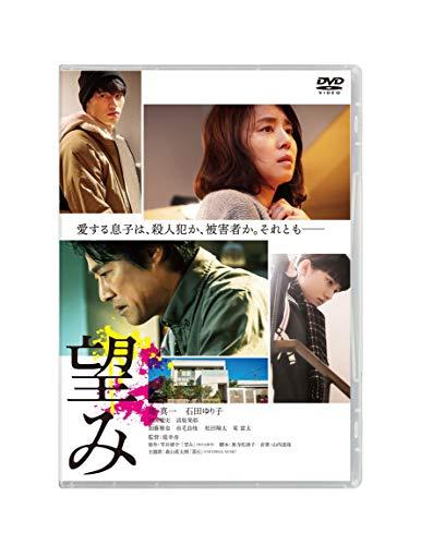 望み DVD通常版