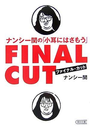 ナンシー関の「小耳にはさもう」ファイナル・カット (朝日文庫 な 14-8)