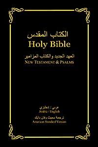 Ebook BookAl-Kitab al-Muqaddas