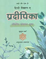 ICSE Hindi Section A (Pradipika)