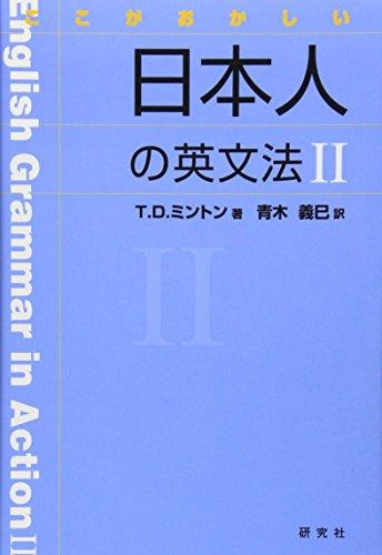 ここがおかしい日本人の英文法2