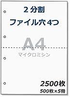 ペーパーエントランス プリンタ 帳票用紙 A4 コピー用紙 2分割 ミシン目 領収書 納品書 55301-5 (4穴 2500枚)