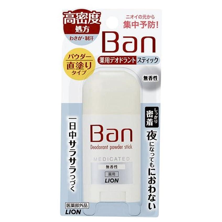 感謝過度にモザイクBan(バン) 薬用デオドラントスティック高密度処方 無香性 20g
