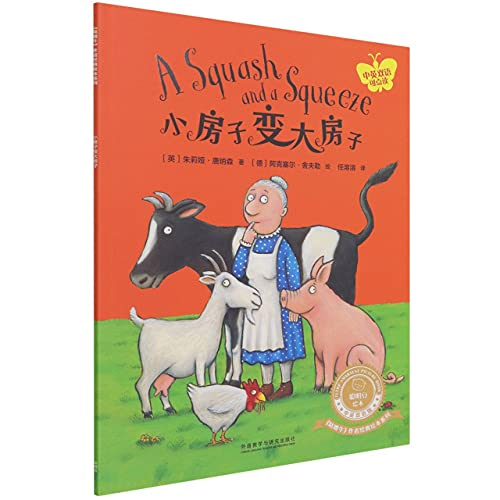 A Squash and a Squeeze (Chinese and English Edition)