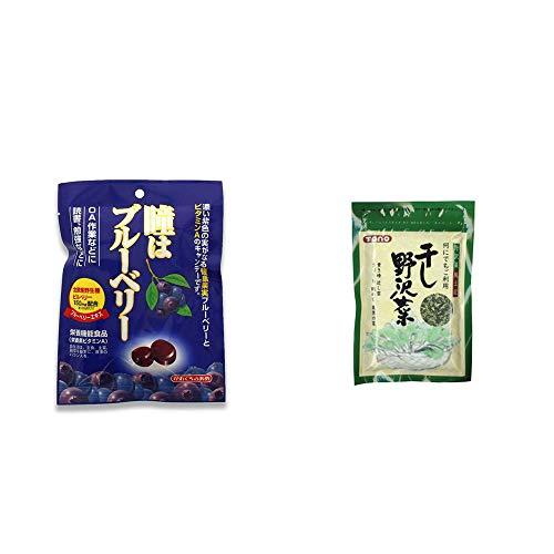 [2点セット] 瞳はブルーベリー 健康機能食品[ビタミンA](100g)・干し野沢菜(100g)