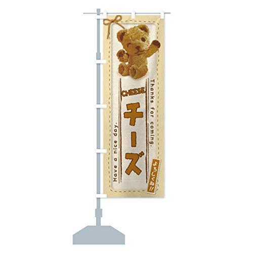 チーズ/かわいい・くま・ぬいぐるみ のぼり旗 サイズ選べます(ハーフ30x90cm 左チチ)