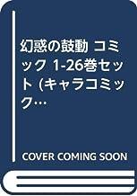 幻惑の鼓動 コミック 1-26巻セット (キャラコミックス)