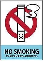 NO SMOKING (A5サイズ) 吸着ターポリン No.63582(受注生産)