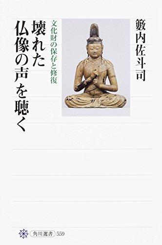 壊れた仏像の声を聴く 文化財の保存と修復 (角川選書)