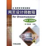 Web Designer Tutorials for Dreamweaver MX2004 [paperback]