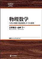 物理数学---ベクトル解析・複素解析・フーリエ解析NBS 日評ベーシック・シリーズ
