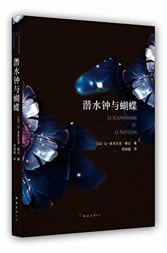 Schmetterling und Taucherglocke (Chinesisch)