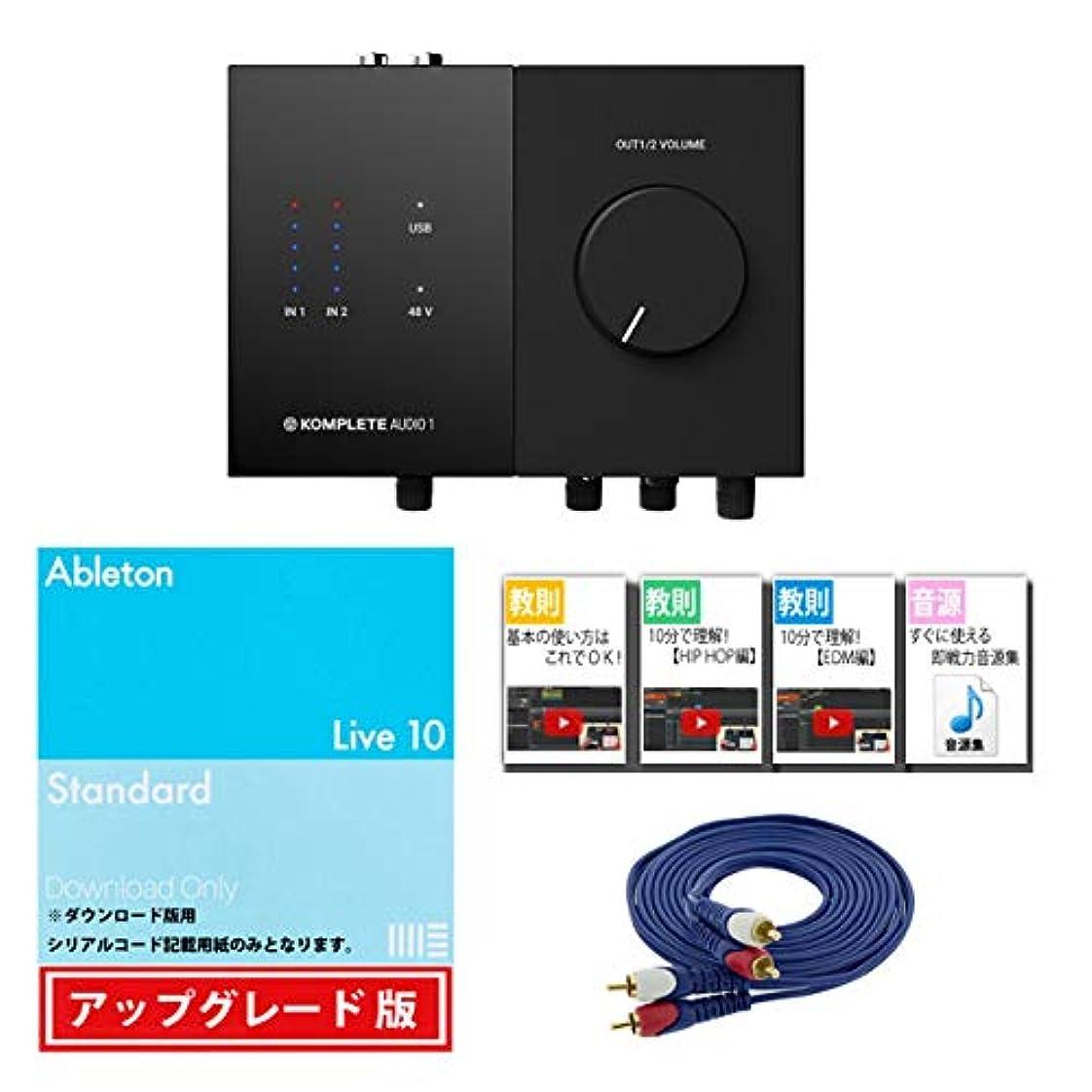カメ抗生物質粘り強い5大特典 KOMPLETE AUDIO 1 / Ableton Live 10 Standard UPG セット