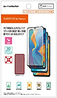 au+1collection HUAWEI P30 lite Premium HWV33 3D保護フィルム 高光沢 ブラック BK PSKD-54 R09L027K