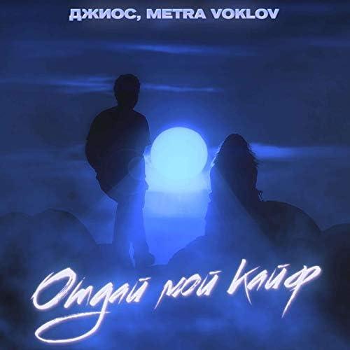 Metra Voklov & Джиос