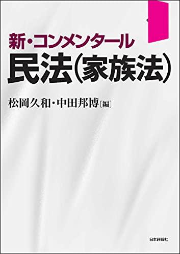 新・コンメンタール民法(家族法)