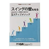 プロギア(プロギア) Science Fit Textbook 3 スイングの壁を知る 5ステップメソッド (FF)