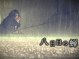 ドラマ10 八日目の蝉(NHKオンデマンド)
