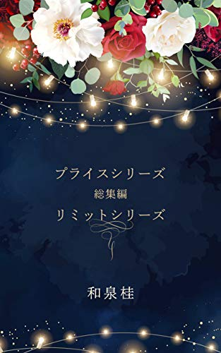プライス&リミットシリーズ総集編 和泉桂 商業誌再録集