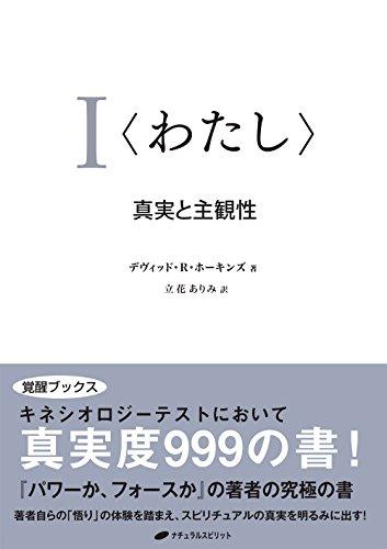 <わたし> ―真実と主観性(覚醒ブックス)