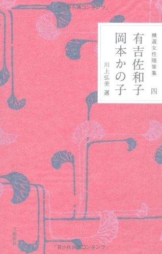 精選女性随筆集 第四巻 有吉佐和子・岡本かの子