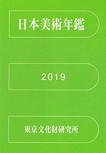 日本美術年鑑 令和元年版