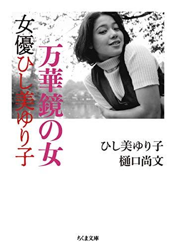 万華鏡の女 女優ひし美ゆり子 (ちくま文庫 (ひ-26-1))
