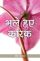 Forgotten Factors (Hindi)
