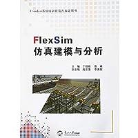 FlexSim仿真建模与分析