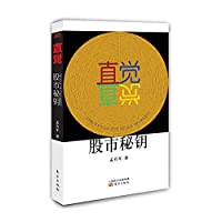 Intuition - stock market secret key (Tsai full recommendation. pick up a pen to do Postscript. conquer the stock market the only secret to the public.)(Chinese Edition)