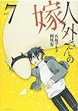 人外さんの嫁 7巻 (ZERO-SUMコミックス)