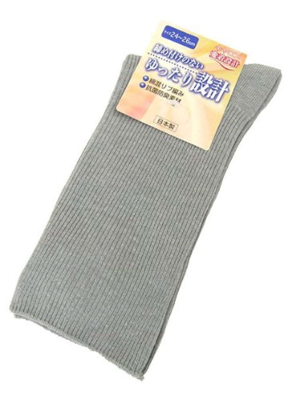 メンバー応用除外するゆったり設計ソックス綿混リブ 紳士用 ライトグレー