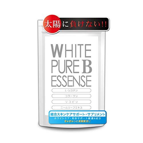 White Pure B Essense 飲む日焼け止め アスタキサンチン リコピン システィン 美肌 サプリメント 約1ヶ月分60粒