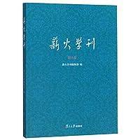 薪火学刊(第6卷)