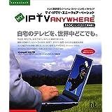 MY-IPTV Anywhere Basic