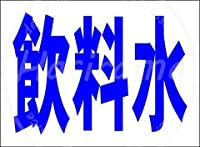 「飲料水」工場?現場 ティンメタルサインクリエイティブ産業クラブレトロヴィンテージ金属壁装飾理髪店コーヒーショップ産業スタイル装飾誕生日ギフト