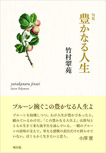 句集 豊かなる人生 (澤俳句叢書)の詳細を見る