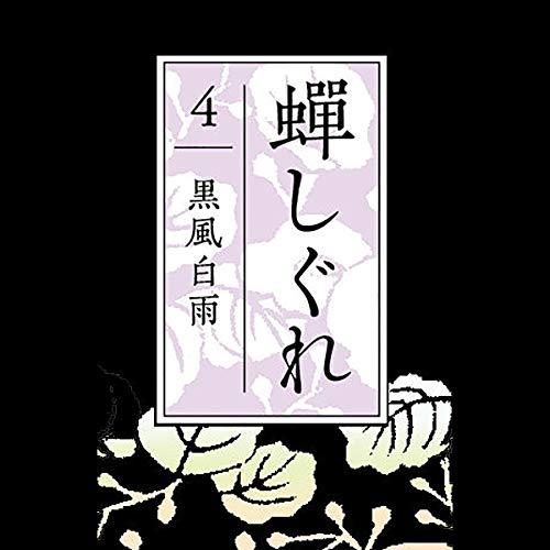 蝉しぐれ 4 黒風白雨 Titelbild