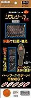シーアンドケイ リフレソール 磁石・銅板入りインソール メンズタイプ 5層 ブラック 24.5-28.0cm用