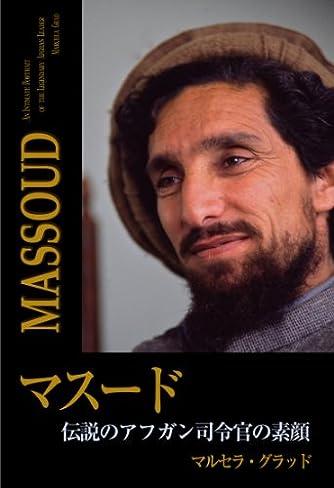 マスード: 伝説のアフガン司令官の素顔