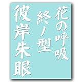 カッティングステッカーS 花の呼吸-彼岸朱眼 白 049W
