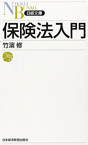 保険法入門 (日経文庫)