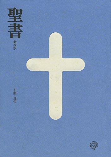 聖書 新改訳 中型スタンダード版 BI-20 (いのちのことば社)