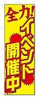 のぼり旗 イベント開催中 (W600×H1800)