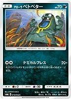 ポケモンカードゲーム/PK-SM8A-018 アローラベトベター C
