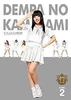 でんぱの神神 DVD LEVEL.2