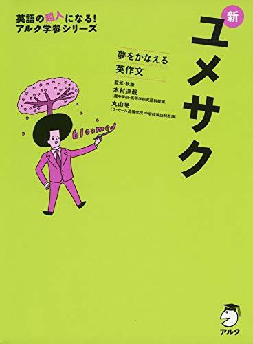 新ユメサク (アルク学参シリーズ)