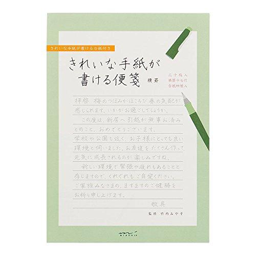 ミドリ 便箋 きれいな手紙が書ける便箋 横罫 20515006